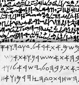 Comparison of Egyptian Hieratic (top) with Paleo Hebrew (bottom)