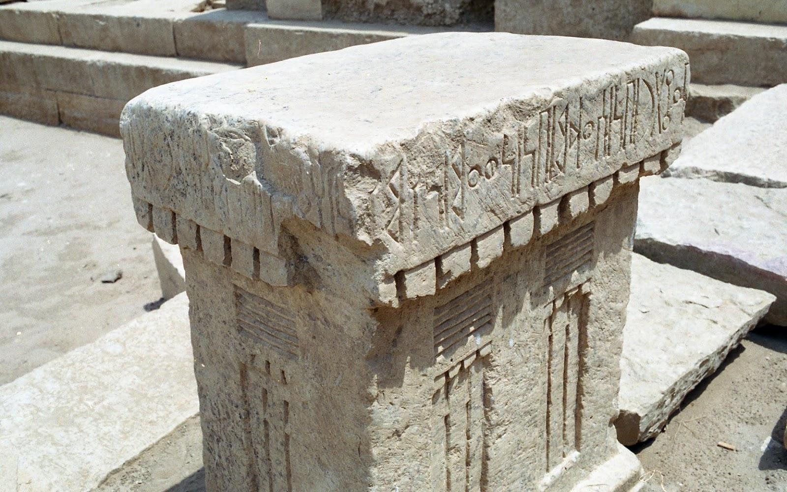 Nahom Altar